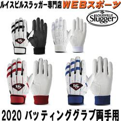 2020バッティンググラブ両手用 ルイスビルスラッガー WTLBG01(ホワイト系)ならWEBスポーツで!