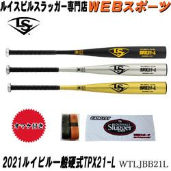 2021ルイスビルスラッガー TPX 21-L 一般硬式用バット WTLJBB21L ミドルライトバランス 高校野球(WTLJBB20L後継)【おまけ付き】ならWEBスポーツで!