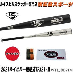 2021ルイスビルスラッガー TPX 21-M 一般硬式用バット WTLJBB21M ミドルバランス 高校野球(WTLJBB20M後継)【おまけ付き】ならWEBスポーツで!