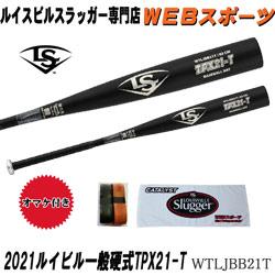 2021ルイスビルスラッガー TPX 21-T 一般硬式用バット WTLJBB21T トップバランス 高校野球(WTLJBB20T後継)【おまけ付き】ならWEBスポーツで!