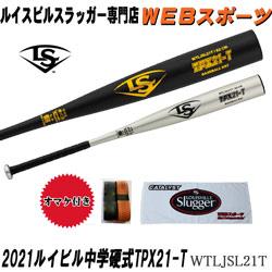 2021ルイスビルスラッガー TPX 21-T 中学硬式用バット WTLJSL21T トップバランス (WTLJSL20T後継)【おまけ付き】ならWEBスポーツで!