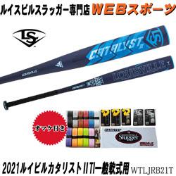 【12月予約】2021ルイスビルスラッガー カタリスト�UTi 一般軟式用バット WTLJRB21T トップバランス JSBB(WTLJRB20T後継)【おまけ付き】ならWEBスポーツで!