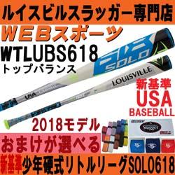 新基準対応2018リトルリーグ・ルイスビルスラッガーバットSOLO618【おまけ付】WTLUBS618ならWEBスポーツで!