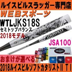 2018ルイスビル カタリスト�UTI ソフトボール(革・ゴム3号)セミトップ【おまけ付】WTLJKS18S(JKS17S後継)ならWEBスポーツで!