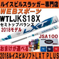 2018ルイスビルLXT PLUSソフト3号革・ゴム【おまけ付】WTLJKS18X(JKS17Xの後継)ならWEBスポーツで!