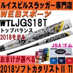 2018ルイスビル カタリスト�UTI ソフトボール3号ゴムトップ【おまけ付】WTLJGS18T(JGS17T後継)ならWEBスポーツで!