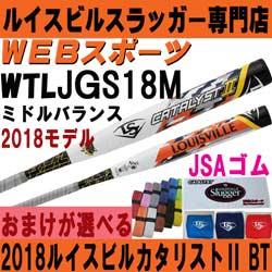 2018ルイスビル カタリスト�UBT ソフトボール3号ゴムミドル【おまけ付】WTLJGS18M(JGS17M後継)ならWEBスポーツで!