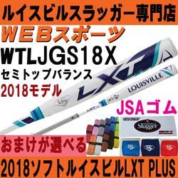 2018ルイスビルLXT PLUS 3号ゴム専用【おまけ付】WTLJGS18X(JGS17X後継)ならWEBスポーツで!