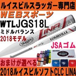 2018ルイスビルルイスビル CIC LINA ソフト3号ゴム専用【おまけ付】WTLJGS18L(JGS17L後継)ならWEBスポーツで!