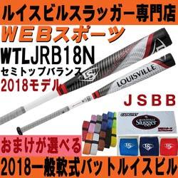 2018ルイスビル ニュートロン 一般軟式用【おまけ付】WTLJRB18N(JRB17N後継)ならWEBスポーツで!