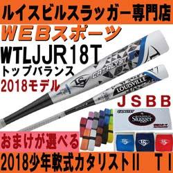 2018ルイスビル カタリスト�UTI 少年軟式用トップ【おまけ付】WTLJJR18T(JJR17T後継)ならWEBスポーツで!