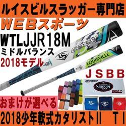 2018ルイスビル カタリスト�UTI 少年軟式用ミドル【おまけ付】WTLJJR18M(JJR17M後継)ならWEBスポーツで!