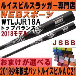 2018ルイスビルルイスビルAC21少年軟式用【おまけ付】WTLJJR18A(JJR17A後継)ならWEBスポーツで!