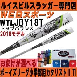 2018ルイスビルボーイズリーグ用バットチタンベルト【おまけ付】WTLJBY18T(JBY17T後継)ならWEBスポーツで!