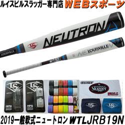 【入荷】2019ルイスビル ニュートロン 一般軟式用【おまけ付】WTLJRB19N(JRB18N後継)ならWEBスポーツで!