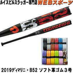 2019夏モデルWilsonディマリニ DeMARINI・B52ソフトボール3号革【おまけ付】WTDXJSS52ならWEBスポーツで!