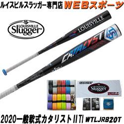 2020ルイスビルスラッガー カタリスト�UTi 一般軟式用トップバランスWTLJRB20T【オマケ付】(WTLJRB19T後継)ならWEBスポーツで!
