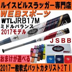 【在庫処分】2017ルイスビル カタリスト�UTI 一般軟式用ミドル【おまけ付】WTLJRB17M(JRB16B後継)ならWEBスポーツで!