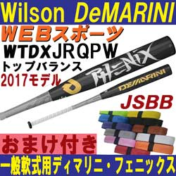 【在庫処分】2017Wilsonディマリニ・フェニックス 一般軟式用バット【おまけ付】WTDXJRQPW(JRPPW後継)ならWEBスポーツで!
