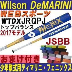 【在庫処分】2017Wilsonディマリニ・フェニックス 少年軟式用バット【おまけ付】WTDXJRQPJ(JRPPJ後継)ならWEBスポーツで!