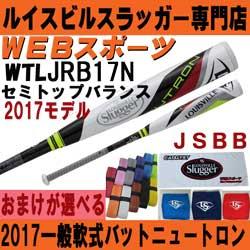 【在庫処分】2017ルイスビルルイスビル ニュートロン 一般軟式用【おまけ付】WTLJRB17N(JRB16X後継)ならWEBスポーツで!
