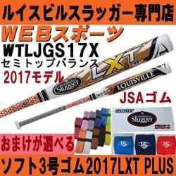 【在庫処分】2017ルイスビルLXT PLUS 3号ゴム専用【おまけ付】WTLJGS17X(JFP26X後継)ならWEBスポーツで!
