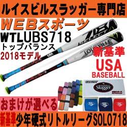 新基準対応2018リトルリーグ・ルイスビルスラッガーバットSOLO718【おまけ付】WTLUBS718コンポジットならWEBスポーツで!