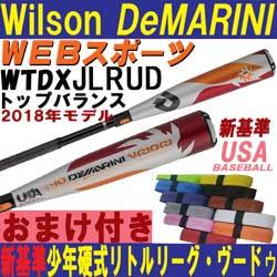 新基準2018Wilsonディマリニ・ヴードゥ リトルリーグ用バットWTDXJLRUD【おまけ付き】ならWEBスポーツで!
