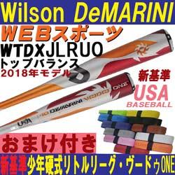 新基準2018Wilsonディマリニ・ヴードゥONE リトルリーグ用バットWTDXJLRUO【おまけ付き】ならWEBスポーツで!
