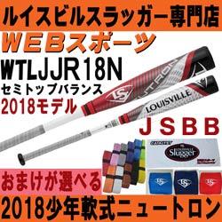 2018ルイスビル ニュートロン 少年軟式用セミトップ【おまけ付】WTLJJR18N(JJR17N後継)ならWEBスポーツで!