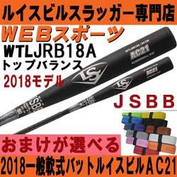 2018ルイスビルルイスビルAC21一般軟式用【おまけ付】WTLJRB18A(JRB17A後継)ならWEBスポーツで!